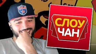 ПАВЕР СМОТРИТ СЛОУЧАНА - РАЗОБЛАЧЕНИЕ HARD PLAY / CSGO.NET / SURMAN thumbnail