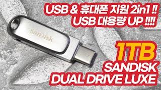 대용량 1TB 샌디스크 #SanDisk Ultra #D…