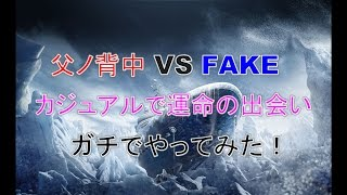 FAKE VS 父ノ背中3名 カジュアルで出会ったのでまじめに戦ってみた! thumbnail