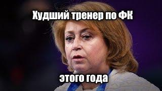 Елена Буянова-Водорезова. Худший тренер ЦСКА по фигурному катанию