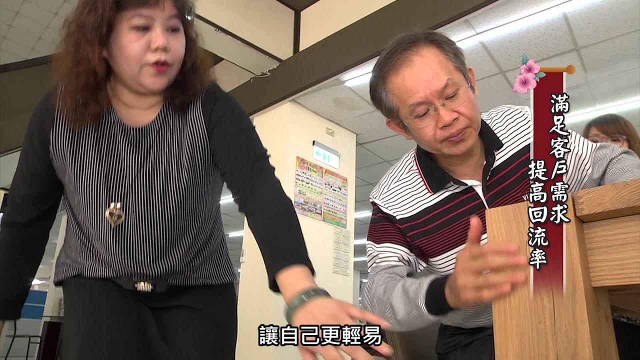 0206 真心看臺灣 德新傢俱 - YouTube