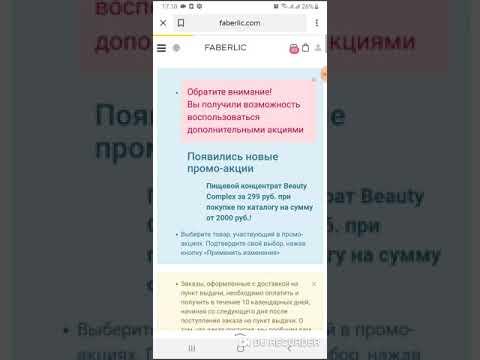 Акция 300 рублей в подарок от компании Фаберлик.