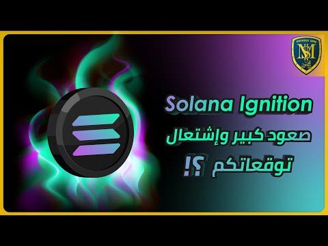 مشروع Solana - أخبار غامضة عن إشتعال 🔥 أسباب الصعود الكبير لعملة SOL 🚀
