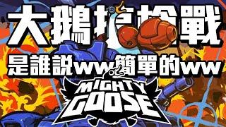 【暴走大鵝】一個不留意瞬間變烤鵝,動物搞槍戰比想像中還要難操作【Mighty Goose】