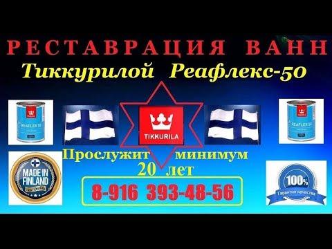 Реставрация ванн в Ставрополе