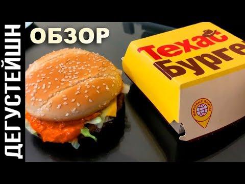 ТЕХАС БУРГЕР, Макфлэйвор Фрайз ● ОБЗОР НОВИНОК 2019 (McDonalds)
