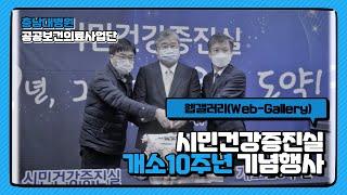 [충남대학교병원] 시민건강증진실 10주년 기념 행사
