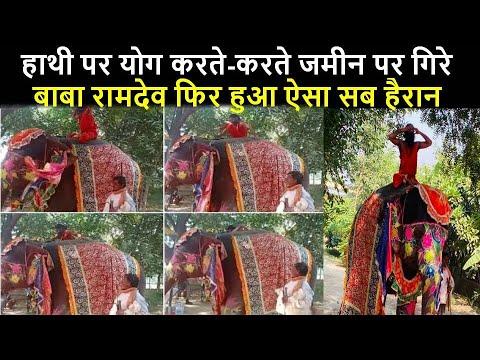 हाथी पर योग करते-करते जमीन पर गिरे बाबा रामदेव फिर हुआ ऐसा के सब हैरान देखें वायरल वीडियो