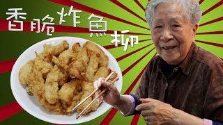 香港食譜:香脆炸魚柳