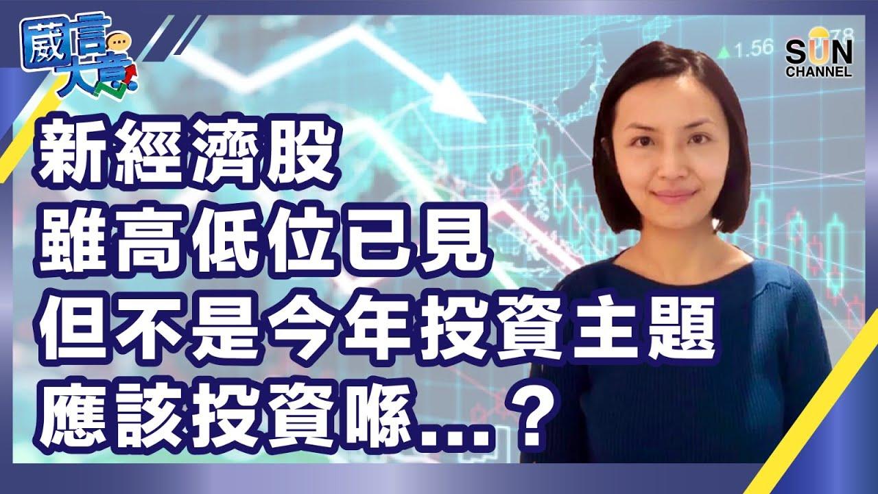 新經濟股雖高低位已見但不是今年投資主題,應該投資喺...?(Part 2/2)嘉賓:#Erica︱葳言大意︱Sun Channel︱20210504
