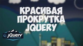 Анимированная прокрутка страницы на jQuery