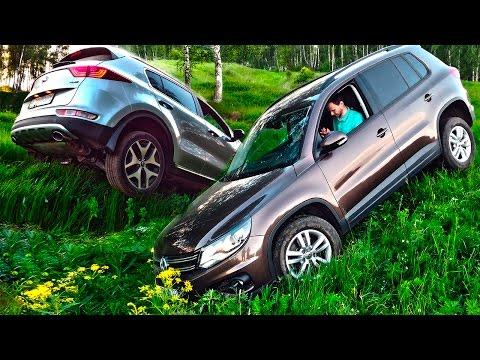 KIA Sportage против Volkswagen Tiguan Сравнение и оффроад Киа Спортейдж и Фольксваген Тигуан 2016