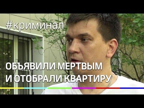 Москвича признали покойником и отобрали у него квартиру.