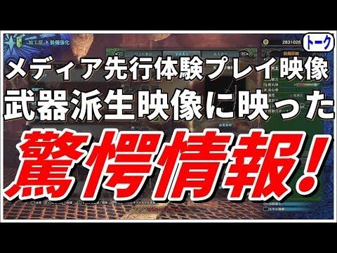 モンハン ワールド アイス ボーン 太刀 派生