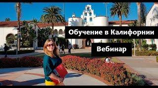 Обучение в Калифорнии. Вебинар