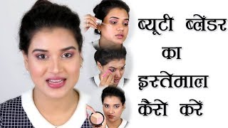 Beauty Blender Tutorial (Hindi)