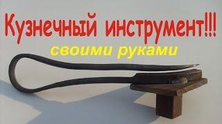 Кузнечный инструмент.Художественная ковка.(В этом видео показано как можно изготовить кузнечный инструмент,приспособление для нанесения фактуры,насе..., 2016-07-16T04:00:00.000Z)