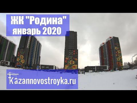 ЖК Родина | обзор январь 2020 | г. Казань | Советский район |