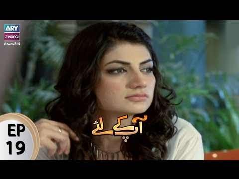 Aap Kay Liye - Episode 19 - ARY Zindagi Drama