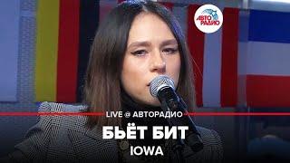 🅰️ IOWA - Бьёт Бит (LIVE @ Авторадио)