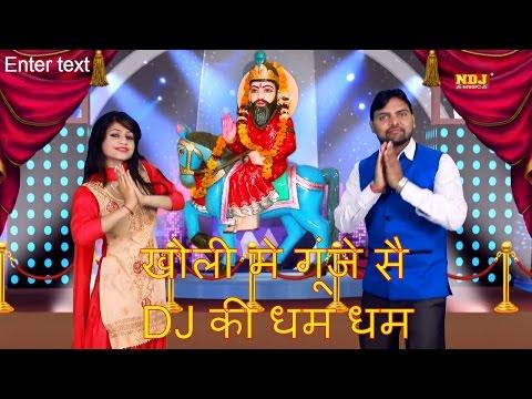 खोली मे गूंजे सै DJकी धम धम # खोली बानी कमाल # Haryanvi Superhit Mohan Baba Bhajan 2017 #NDJ Music