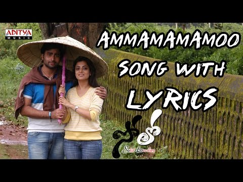 Solo Full Songs With Lyrics - Ammamamamoo Song - Nara Rohith, Nisha Agwaral