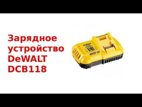 Зарядное устройство DeWALT DSB118