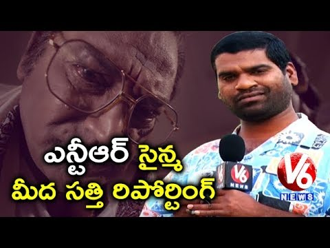 Bithiri Sathi Reporting On RGV Lakshmi's NTR Trailer | Teenmaar News | V6 News
