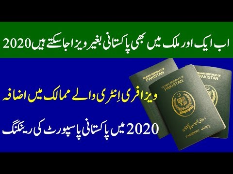 """One More Country """"Senegal""""Opened Visa Free Entry for Pakistanis in 2020."""
