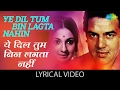 Download Ye Dil Tum Bin with lyrics | ये दिल तुम बिन गाने के बोल | Izzat | Dharmendra/Jayalalitha MP3 song and Music Video