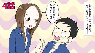 からかい上手の高木さん(2)