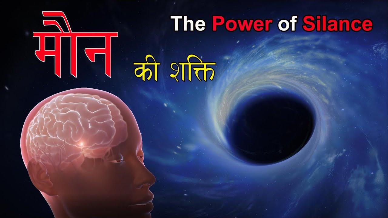 मौन की शक्ति ।। The Power Of Silence