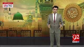 Eid Milad un-Nabi celebrated with Passion in HaliFax | 18 Nov 2018 | 92NewsHDUK