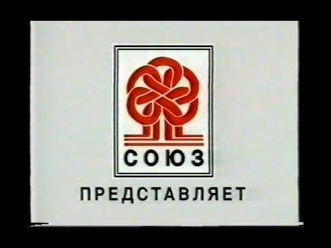 'СОЮЗ Видео' Трейлеры