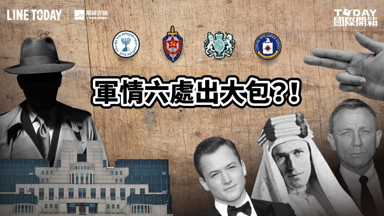 除了金士曼、007,還有哪些大間諜潛伏在歷史的陰影裡?|TODAY 國際開箱 S2EP02
