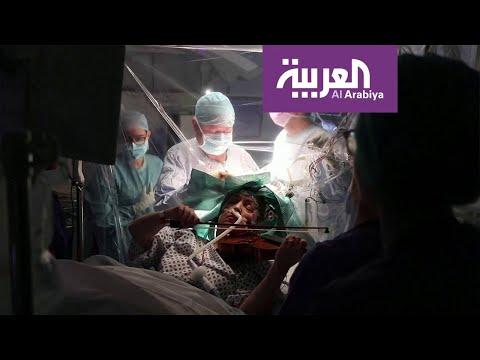 صباح العربية | عزفت الكمان أثناء جراحة للدماغ.. فما تفسير الطب؟  - 11:00-2020 / 2 / 20