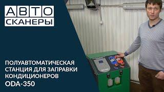 Обзор полуавтоматической станции для заправки автокондиционеров ODA 300S за 89000 рублей