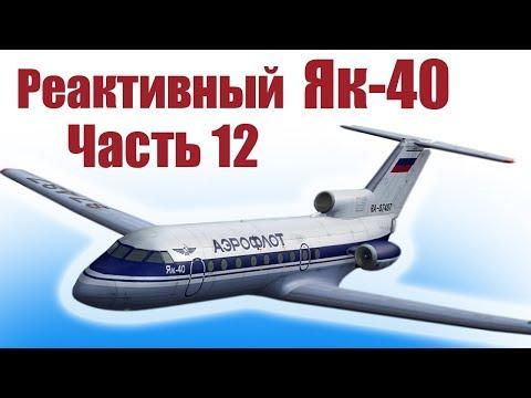 видео: Авиамоделизм / Як-40 на импеллерах / Размах 1,4 метра / 12 часть / ALNADO