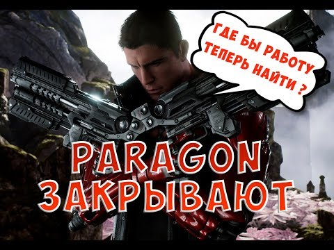 видео: paragon Закрывают. gg