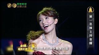 【金鐘50】金鐘之最/林志玲 第一名模主持金鐘