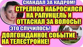 ДОМ 2 СВЕЖИЕ НОВОСТИ! ♡ Эфир дома 2 (10.12.2019).