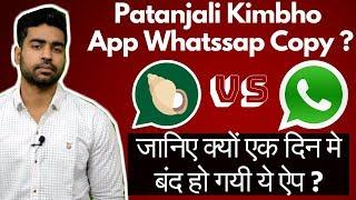 Patanjali Kimbho App Copy from Whatssap ? | App Link | Baba Ramdev | Praveen Dilliwala