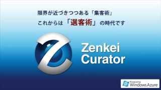 Zenkei Curatorの概要|不動産向けVRパノラマウェブページ制作システム