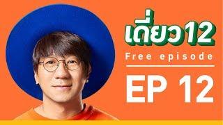 เดี่ยว-12-ep-12-official