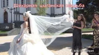 Цыганская свадьба в Краснодаре. 2 серия
