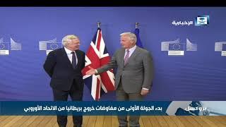 بدء الجولة الأولى من مفاوضات خروج بريطانيا من الاتحاد الأوروبي