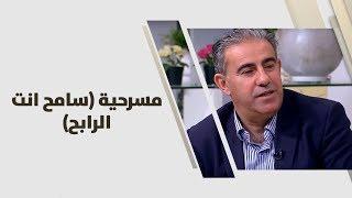 عوني قندح، وصفي الطويل ورنا قدري - مسرحية (سامح انت الرابح)