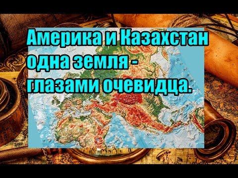 Америка и Казахстан