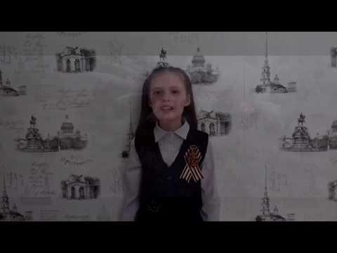 Видеопоздравление. Я помню! Я горжусь! Макшанцева Ульяна (10 лет)