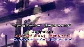 பெரிய வெள்ளி 2020 அருட்பணி விக்டர் காரம்காடு